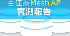 百佳泰Mesh AP實測報告—帶您了解建構Mesh Network的關鍵!
