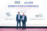 SGS和百佳泰合資成立「百通車聯」為車聯網產業提供一站式測試認證解決方案