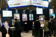 百佳泰首次參展日本IT Week秋 最新AI測試能量成亮點