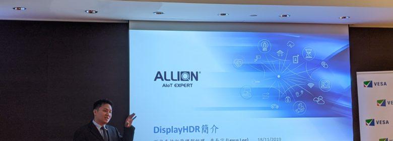 百佳泰受邀出席 VESA 記者會 分享 DisplayHDR 認證測試
