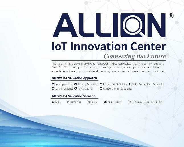 IoT實驗場域